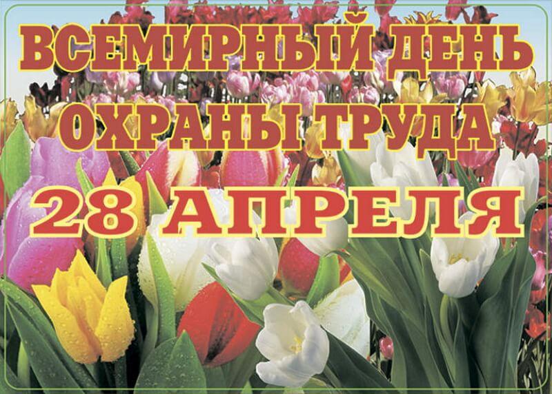 Ангелочки для, 28 апреля всемирный день охраны труда картинки