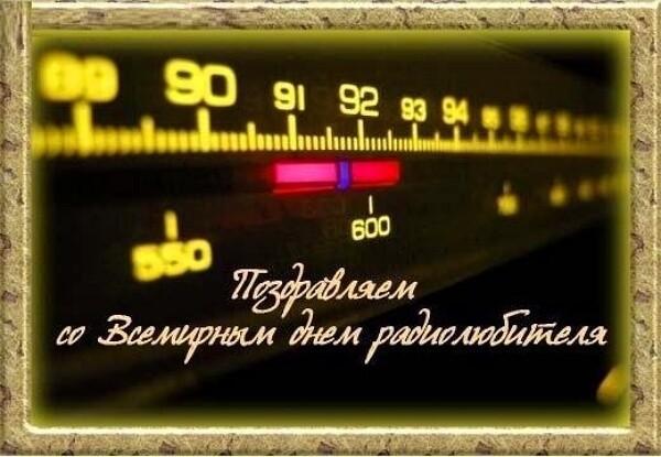 Раз класс, всемирный день радиолюбителя открытки