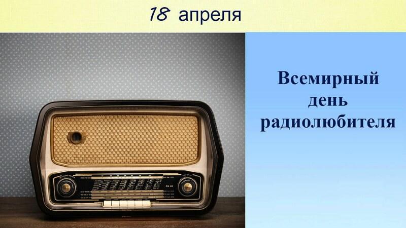 Открытки ко дню радиолюбителя
