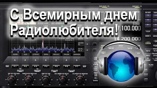День радиолюбителя когда