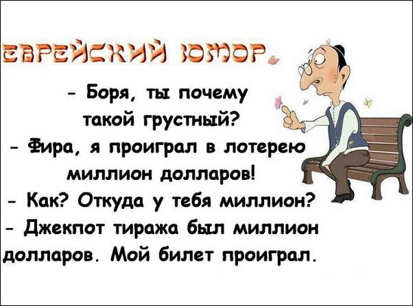 Анекдот про еврея и лотерейный билет