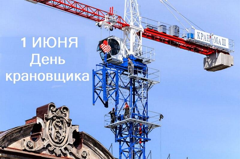 Открытка день крановщика в россии, фонарей уличных красивые