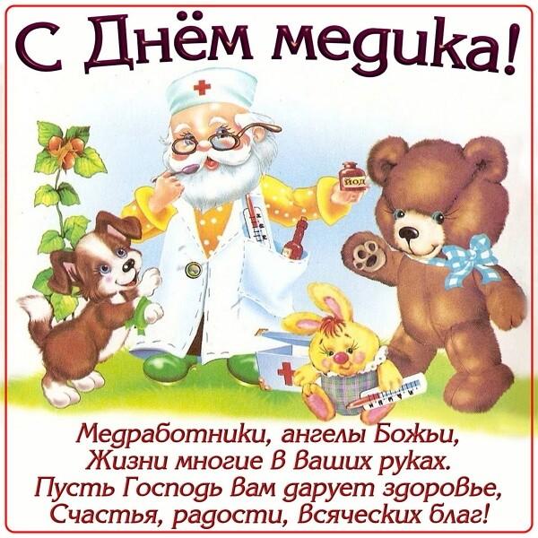 День медицинского работника в России