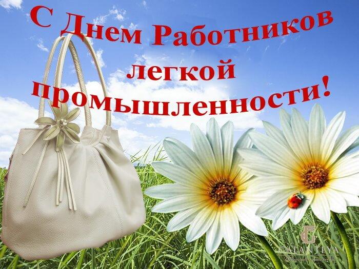 Поздравления к дню работника текстильной промышленности