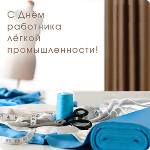 Картинки с днем текстильной и легкой промышленности