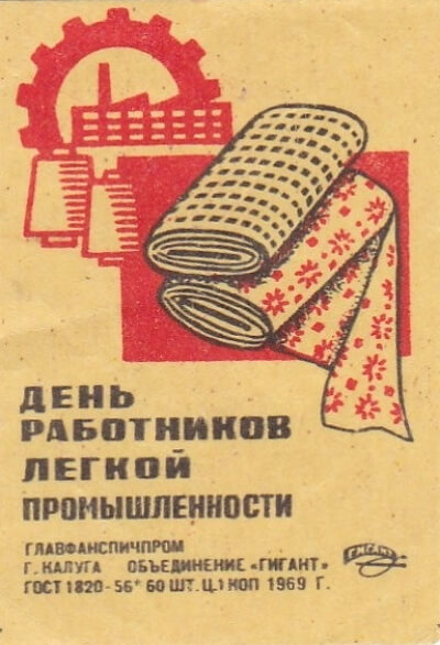 Картинки с днем текстильщика, всей души своими