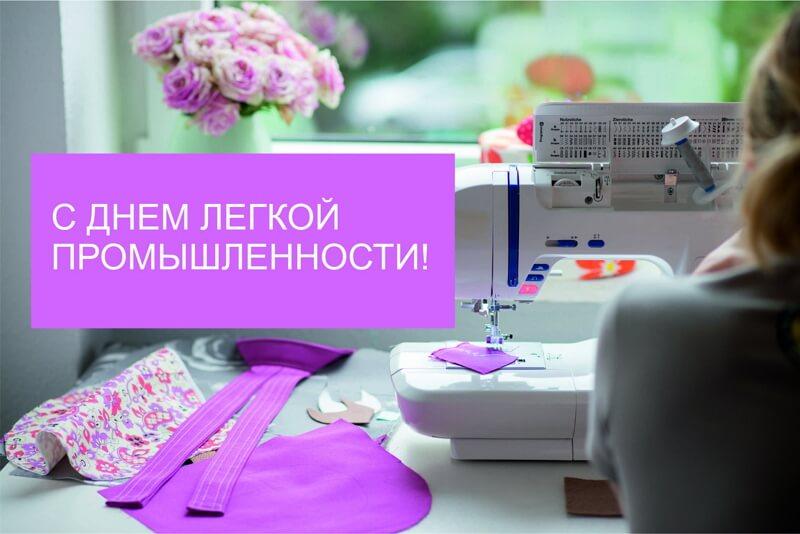 День работников текстильной и легкой промышленности