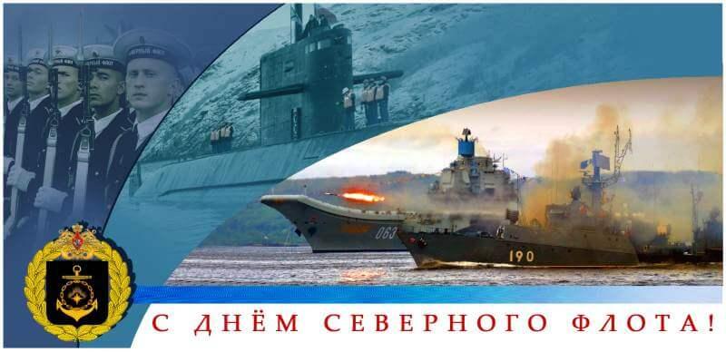 День Северного флота ВМФ России