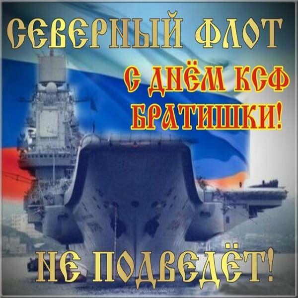 Очень, день северного флота открытки