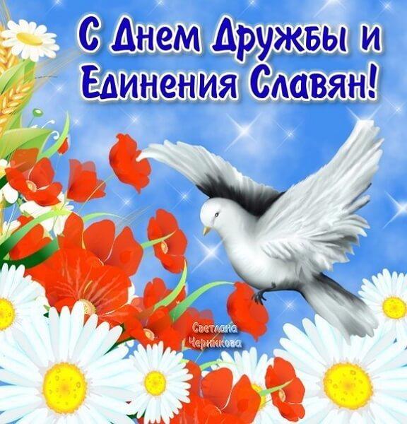 Открытки с днем дружбы славян