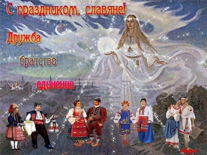 Красивые картинки День дружбы и единения славян