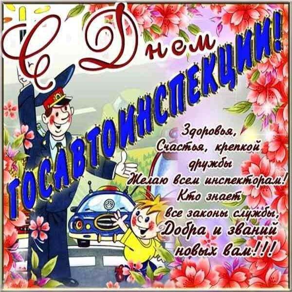 Картинки, картинки день гаи россии день