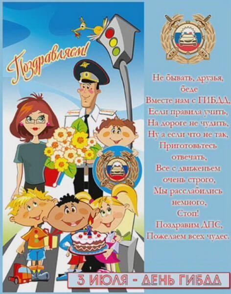 Красивые картинки День ГАИ России