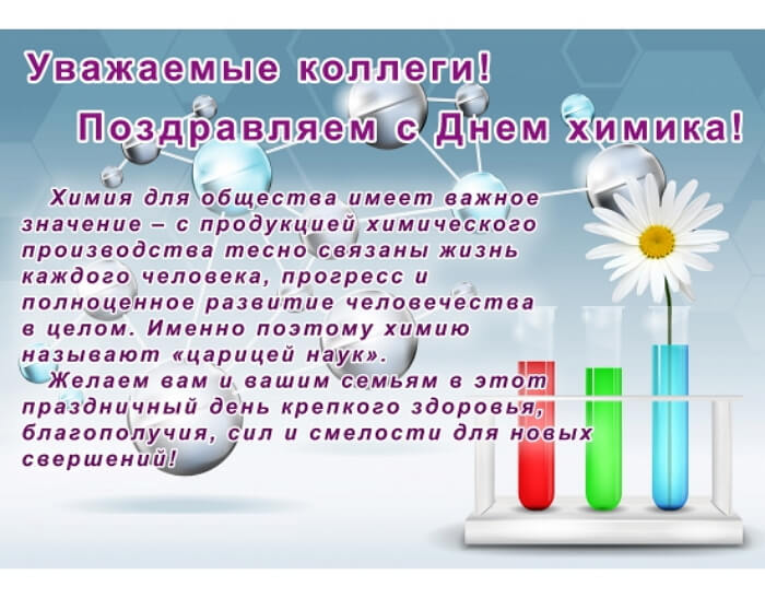 Красивые картинки День химика в России
