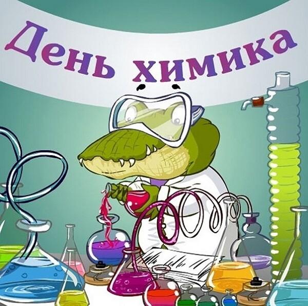 Картинки с днем химика коллегам