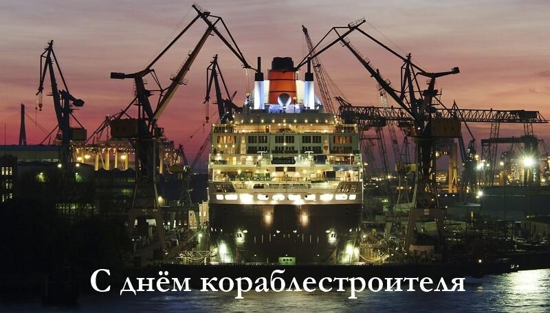 Красивые картинки День кораблестроителя