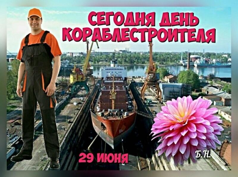 жизни вижу открытка с днем кораблестроителей будут снимать