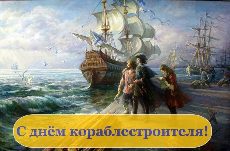 день кораблестроителя 29 июня поздравления
