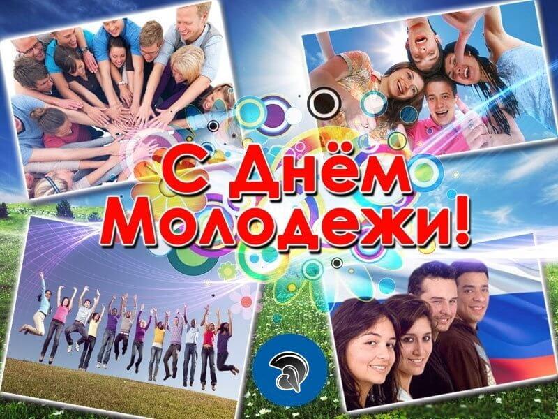 фото день молодежи россии убедить