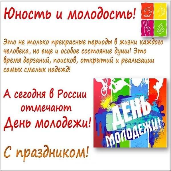 Красивые картинки День молодежи России