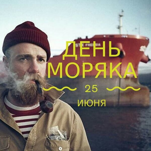 Красивые картинки День моряка