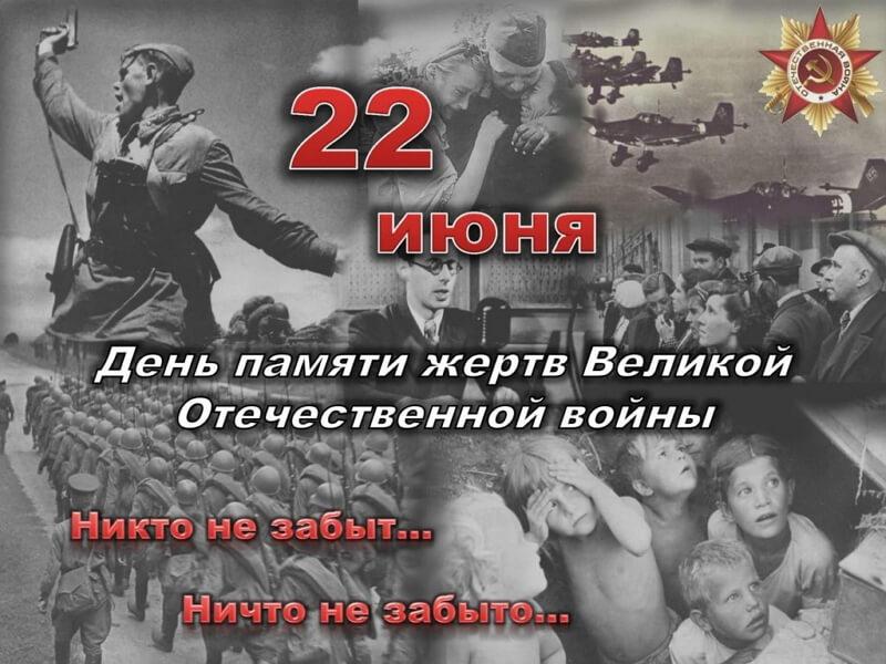Красивые картинки День памяти и скорби — день начала Великой Отечественной войны
