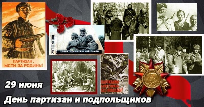 Красивые картинки День партизан и подпольщиков