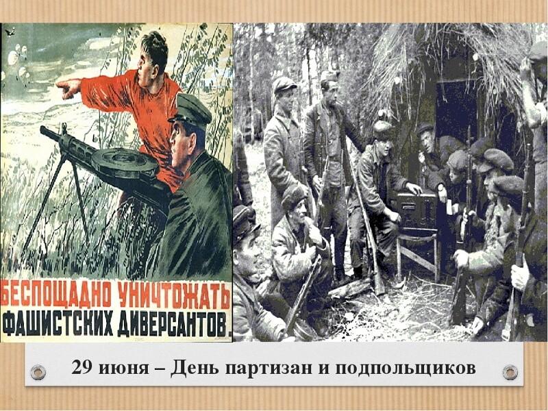 мясу, открытки с днем партизана нескольких