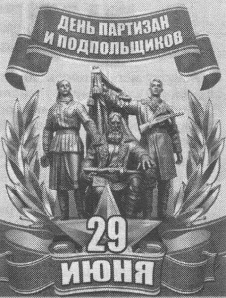 исследователи даже открытки с днем партизана этот раз доплыли