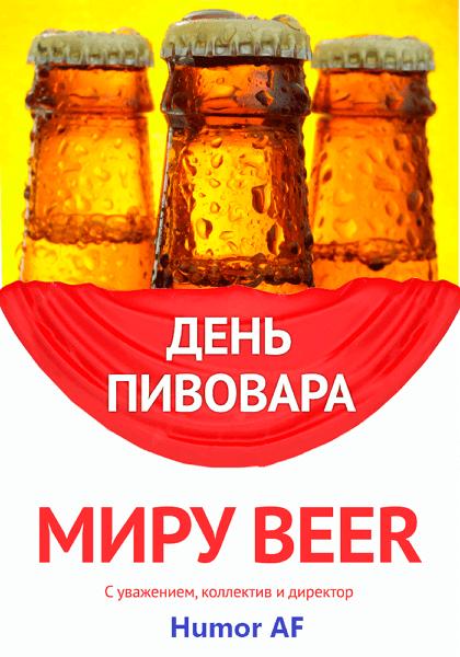 Красивые картинки День пивовара в России