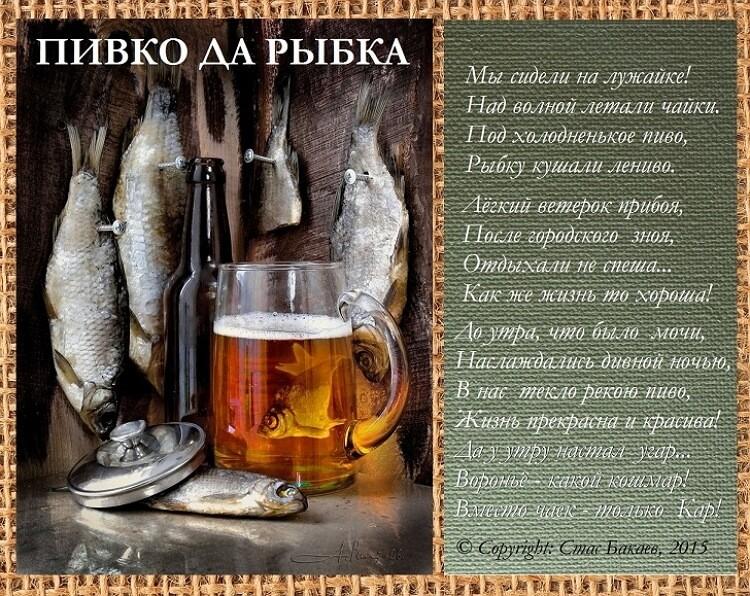стихи любителю пива лучше