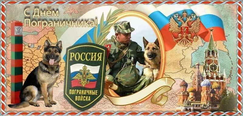 Красивые картинки День пограничника в России