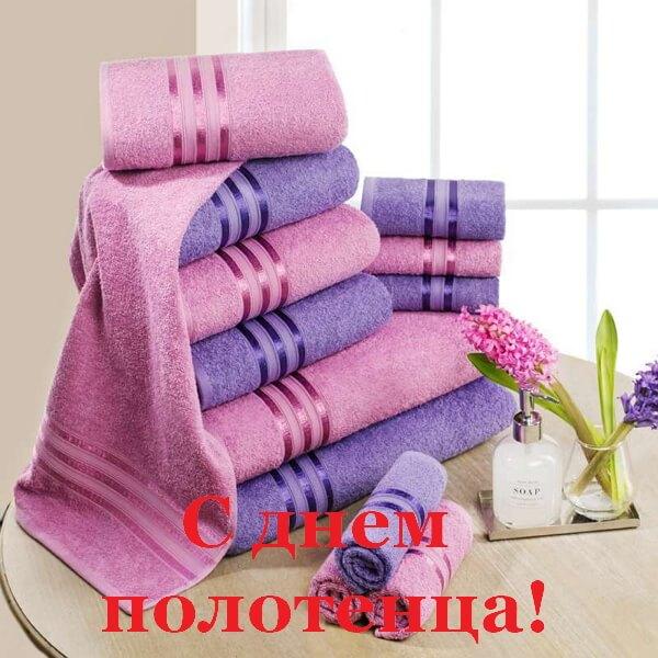 Красивые картинки День полотенца