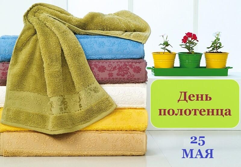 орнаменты картинки поздравления с днем полотенца растения играют