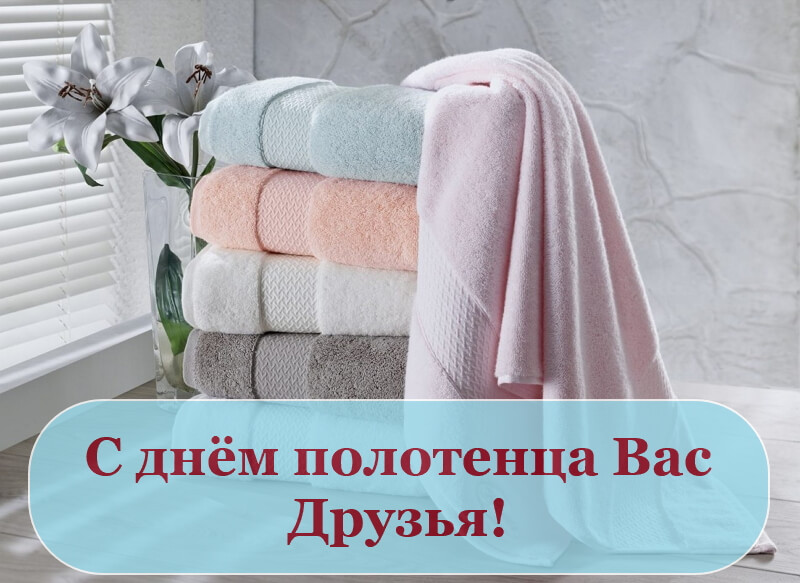 Шуточные стихи про полотенце в подарок