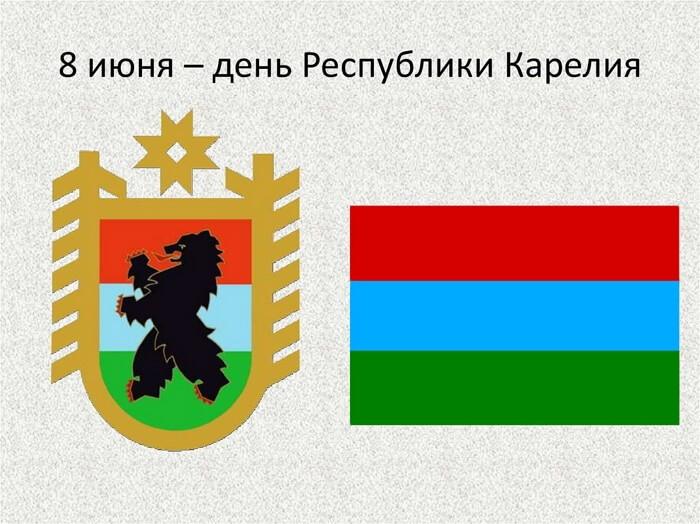 Красивые картинки День Республики Карелия