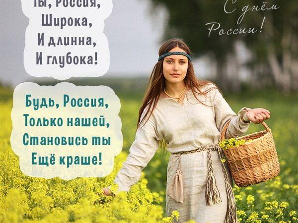 Красивые картинки День России