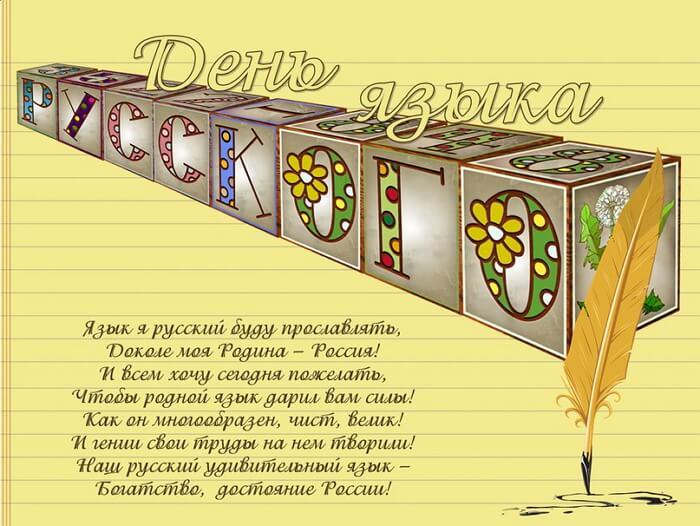 Красивые картинки День русского языка (Пушкинский день в России)й день в России)
