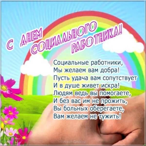 Красивые картинки День социального работника в России