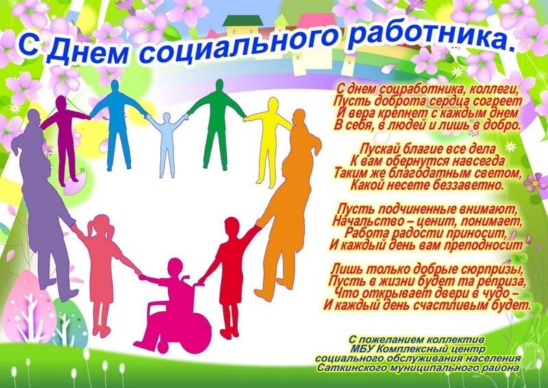 Поздравления для социального работника в стихах