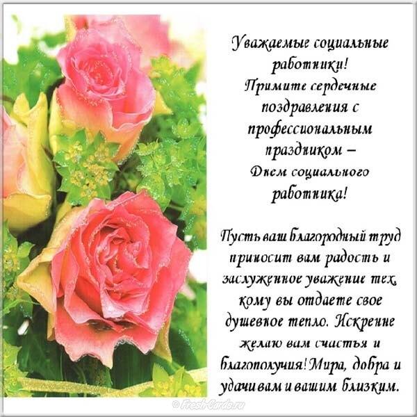 Поздравления открытки к дню социального работника, поздравления днем