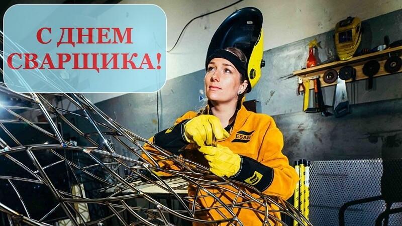 Красивые картинки День сварщика в России