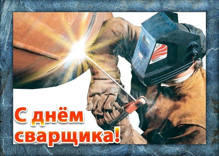Открытка с днем сварщика в россии