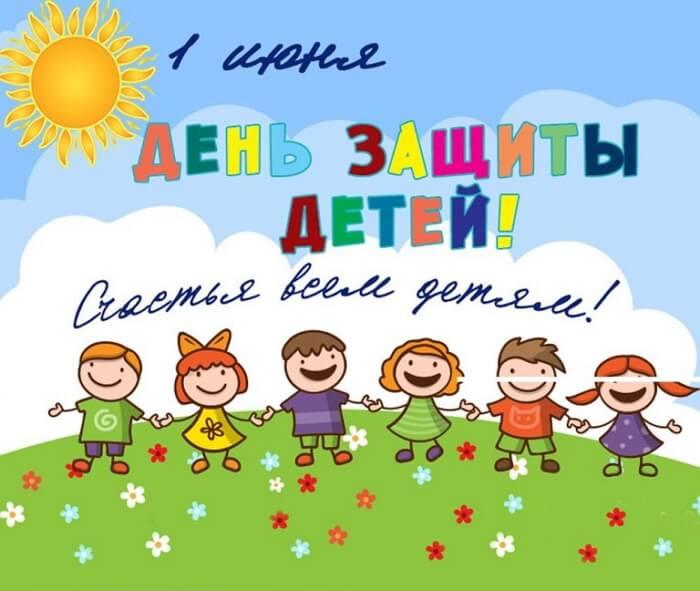 Красивые картинки День защиты детей в России