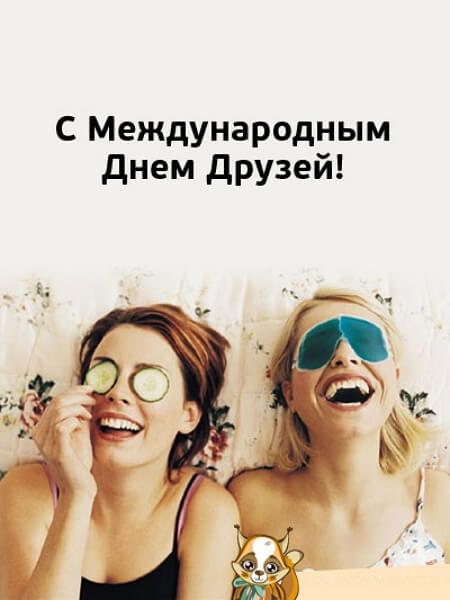 Красивые картинки Международный день друзей