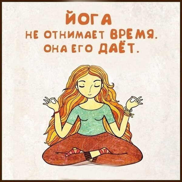 Красивые картинки Международный день йоги