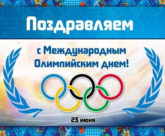 Красивые картинки Международный Олимпийский день