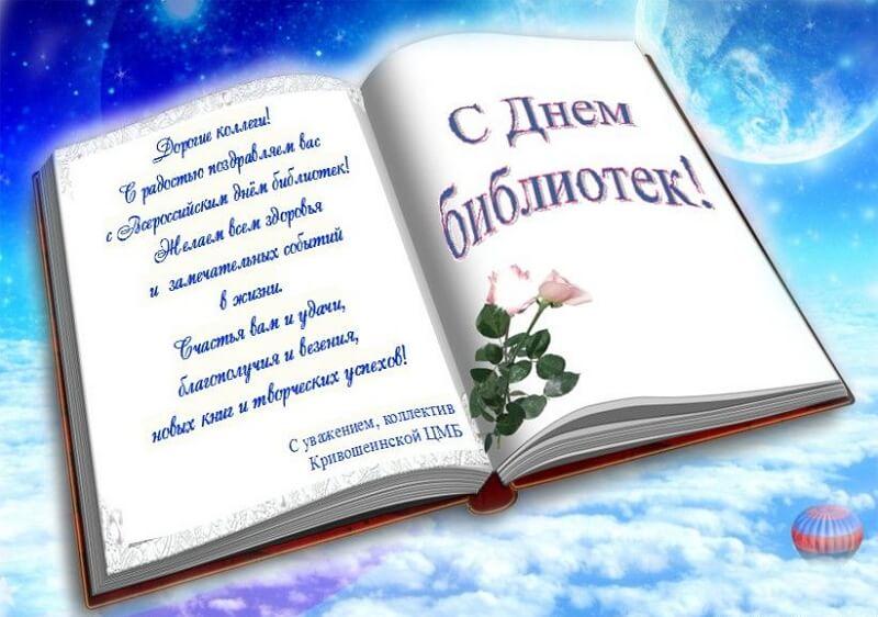 День библиотекаря в россии когда