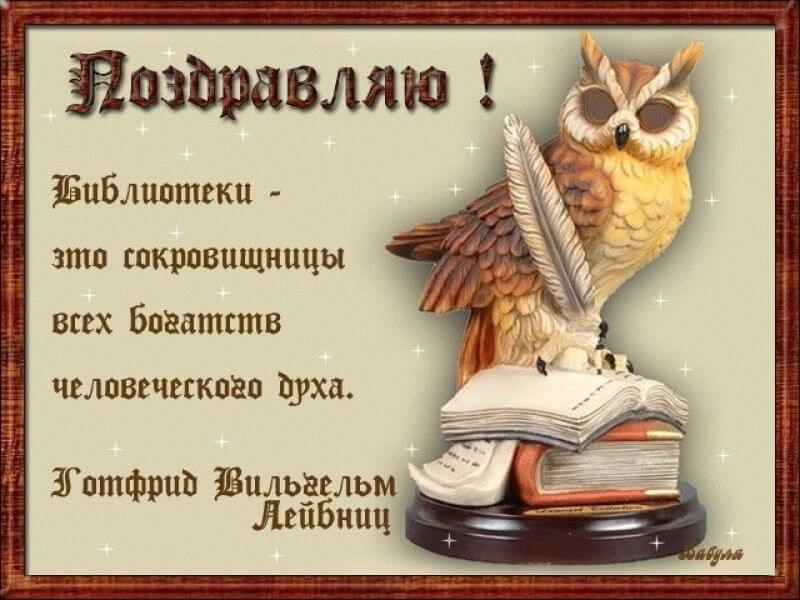 День рождения библиотеки открытки, смешные картинки открытки