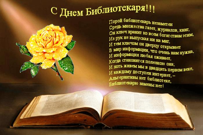Подписывать, всеукраинский день библиотек картинки